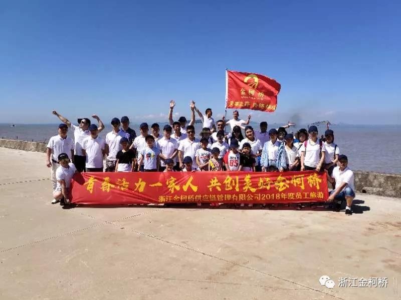 青春激昂,共铸辉煌!金柯桥供应链嵊泗岛三日游欢乐结束!